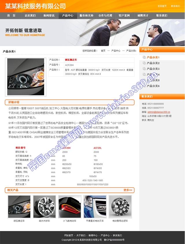 帝国cms橙色风暴企业公司网站模板_产品内容