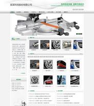帝国cms绿灰色企业公司网站模板