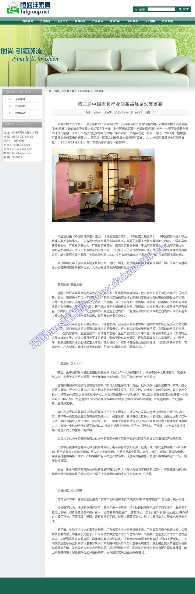 帝国cms绿色家具企业模板_新闻内容