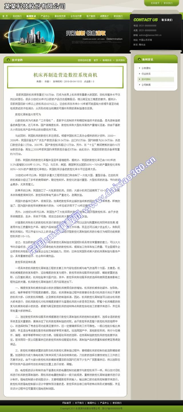 帝国企业网站之电子科技模板_新闻内容