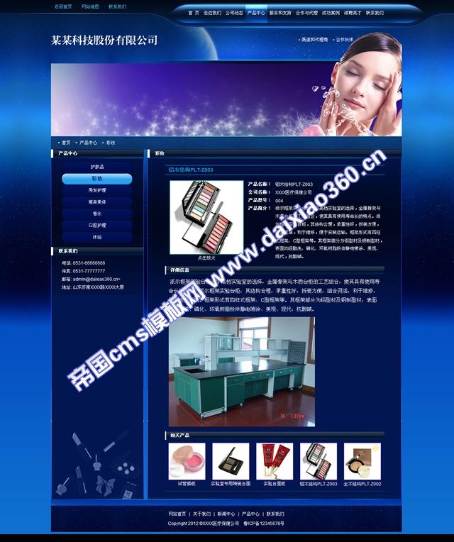 帝国cms蓝色护肤美容保健公司企业网站模板_产品内容