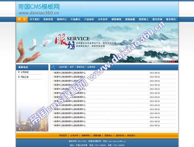 非常好看的蓝色公司企业帝国cms模板_新闻列表