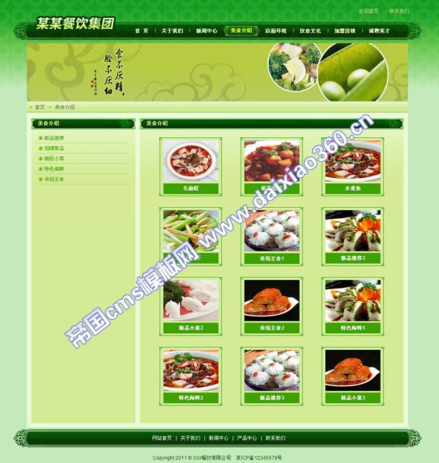 帝国cms餐饮食品企业绿色模板_产品列表