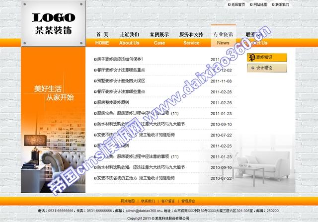 帝国cms橙色艺术装饰企业公司模板_文章列表