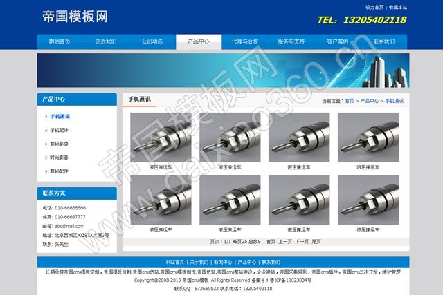 帝国模板之大气蓝色通用企业网站程序源码_产品列表