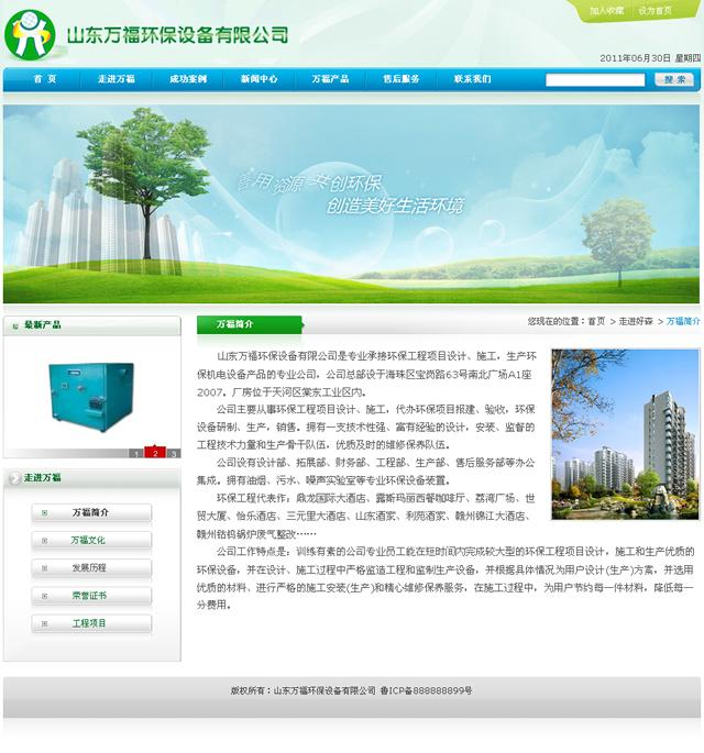 帝国仿站绿色环保企业模版_单页
