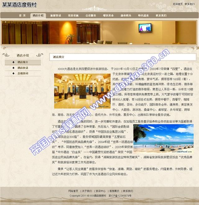 帝国cms企业酒店之古典魅力_单页