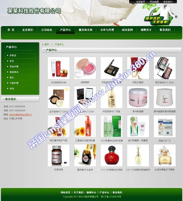 cms企业模板日化之绿色奇迹_产品列表