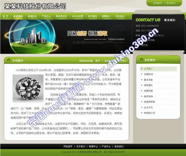 帝国企业网站之电子科技模板_公司简介
