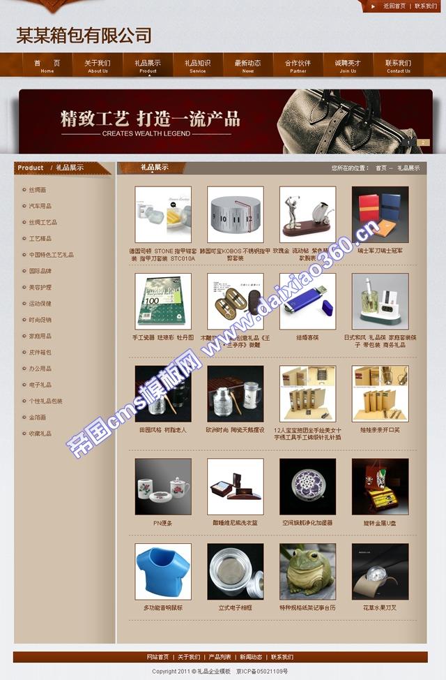 帝国cms礼品箱包企业模板_产品列表