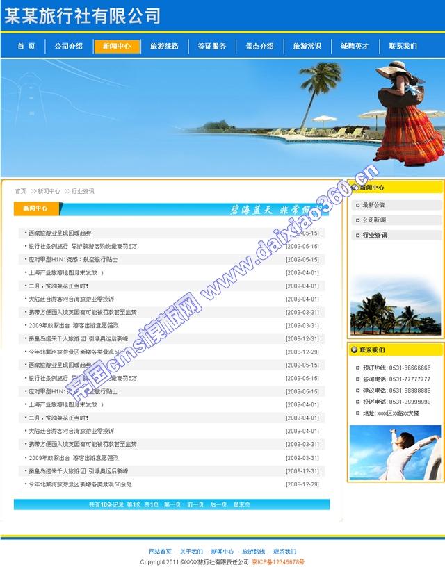 帝国cms蓝色旅行社企业模板_新闻列表