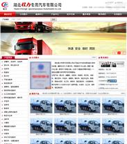 帝国cms汽车运输公司企业网站模板