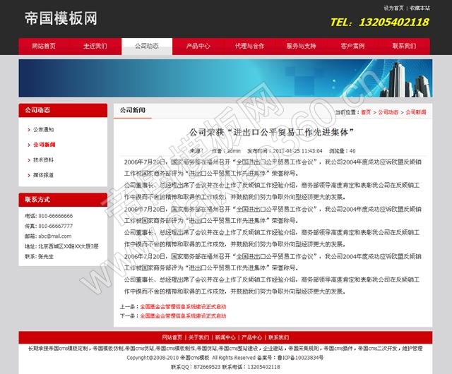 帝国模板之大气红色通用企业网站程序源码_新闻内容
