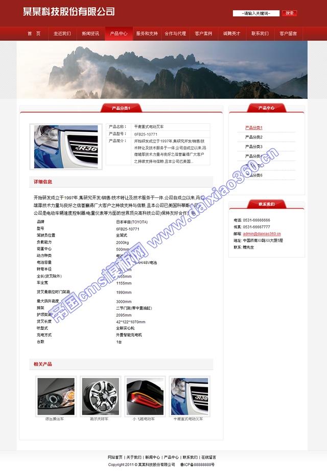 帝国cms红色大气企业网站模板_产品内容