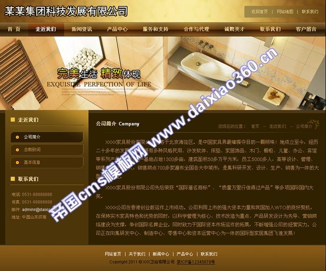 帝国cms卫浴企业网站模板完美组合_公司简介