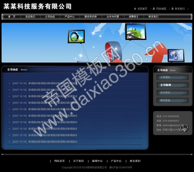 帝国深蓝色公司企业网站cms模板_新闻列表