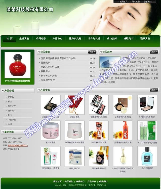 cms企业模板日化之绿色奇迹_首页