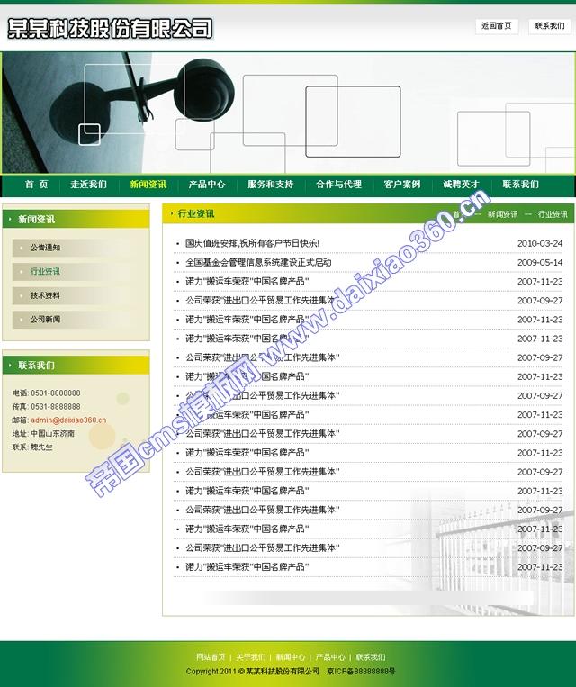 帝国cms企业模板安防之精品护栏_新闻列表