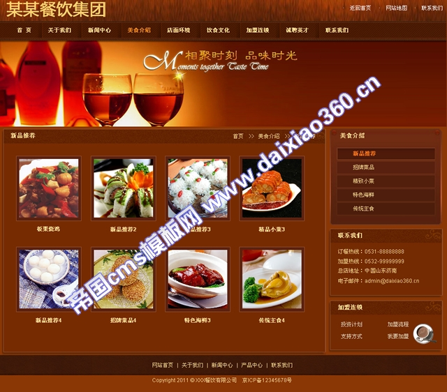 帝国cms咖啡色餐饮茶饮企业模板_产品列表