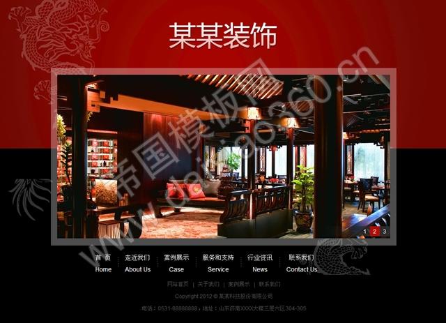 帝国cms装饰设计企业公司网站模板之古典之美_首页