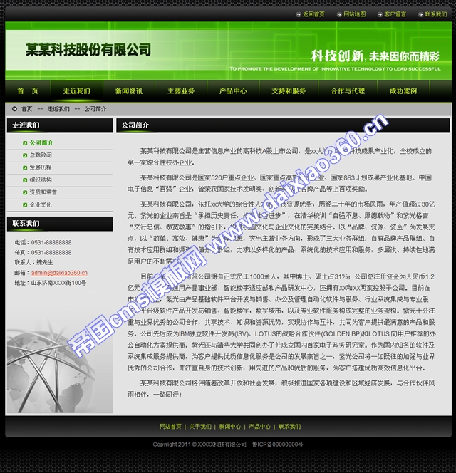 科技服务企业深黑绿色帝国cms模板_单页