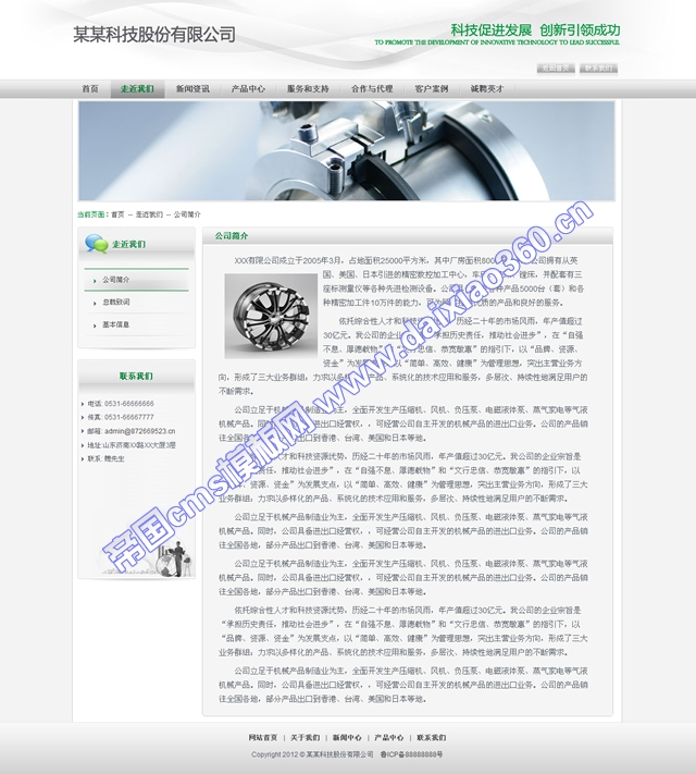 帝国cms绿灰色企业公司网站模板_单页