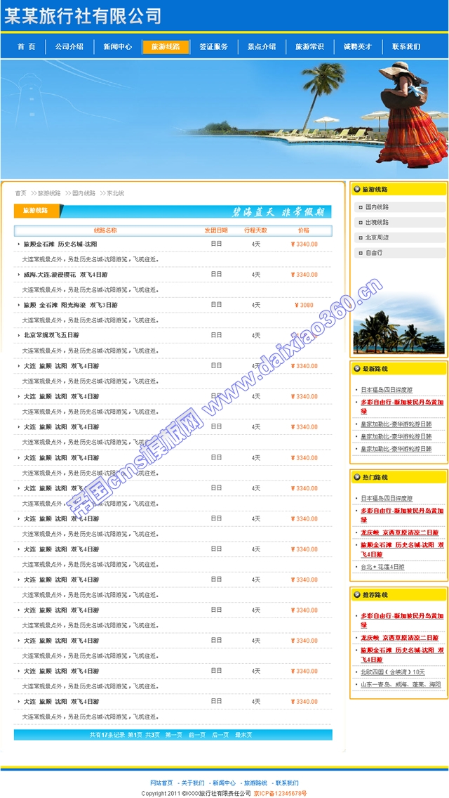 帝国cms蓝色旅行社企业模板_线路列表