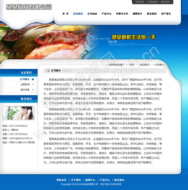 帝国cms海鲜产品企业公司网站模板_单页