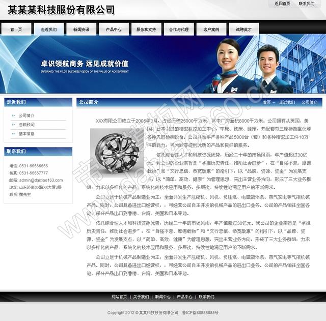 帝国cms公司企业产品网站程序模板源码_单页