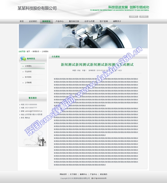帝国cms绿灰色企业公司网站模板_新闻内容