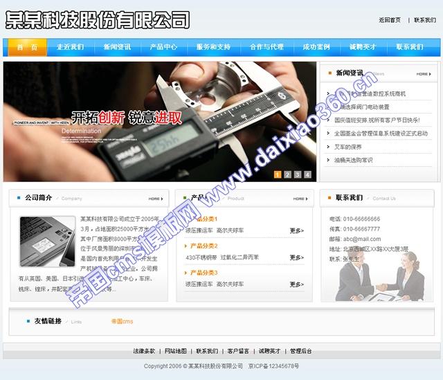 帝国cms蓝色企业模板机械之清爽蓝灰_首页