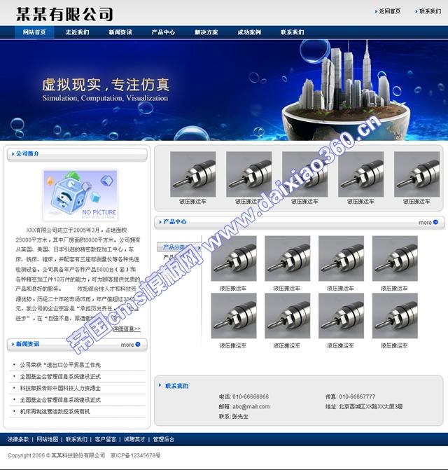 帝国cms企业模板蓝色经典大气_首页