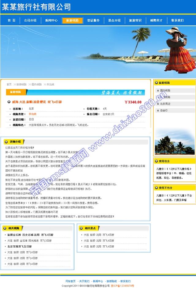 帝国cms蓝色旅行社企业模板_线路内容