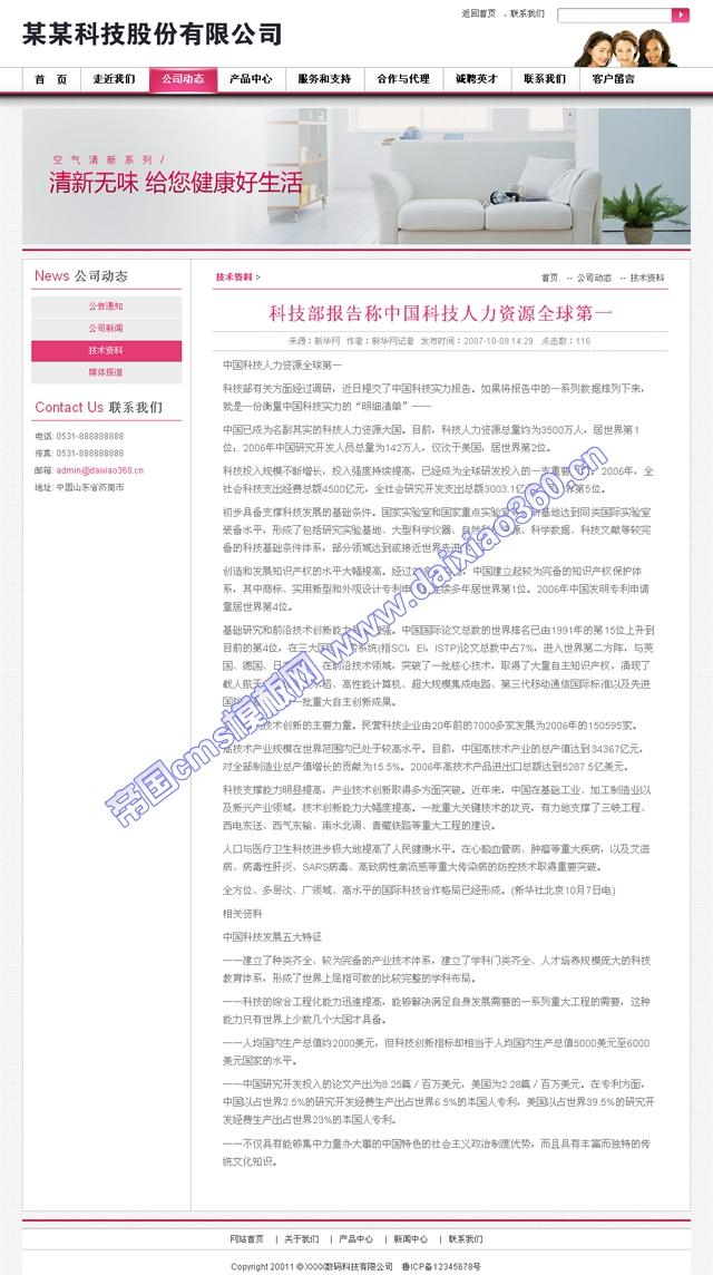 帝国cms粉色大气简约企业模板_新闻内容