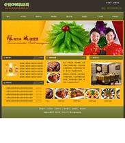 帝国cms餐饮咖啡茶楼企业模板黄色深绿色