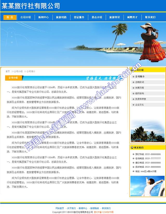 帝国cms蓝色旅行社企业模板_单页
