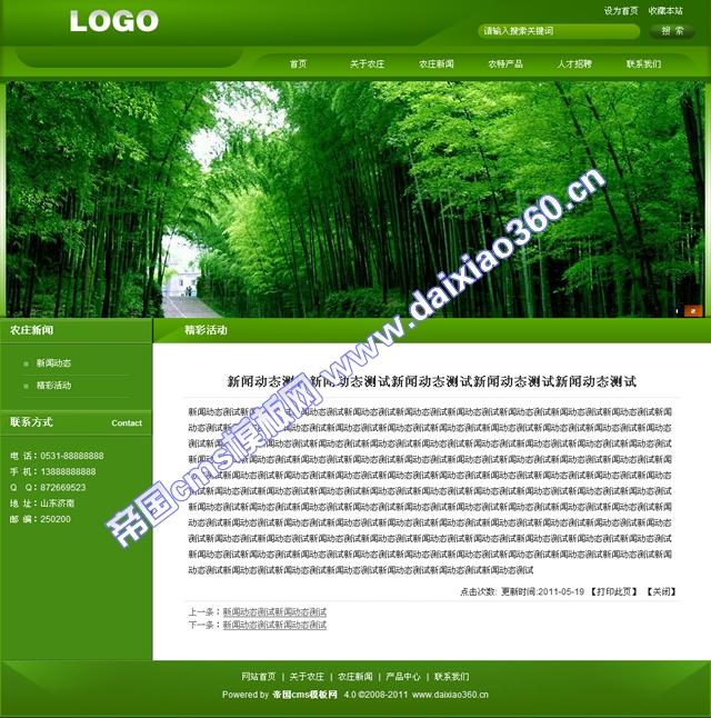 帝国cms绿色农家乐企业网站模板_新闻内容