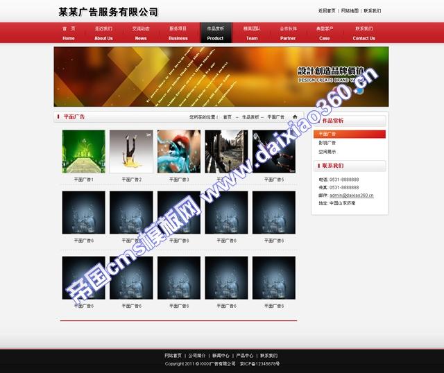 帝国cms广告企业之创意设计模板_图片列表