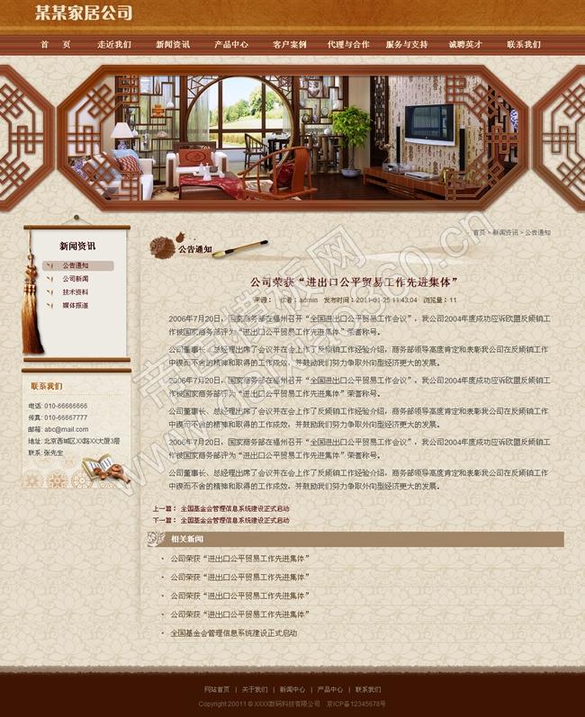 帝国cms企业模板之古色古香_新闻内容