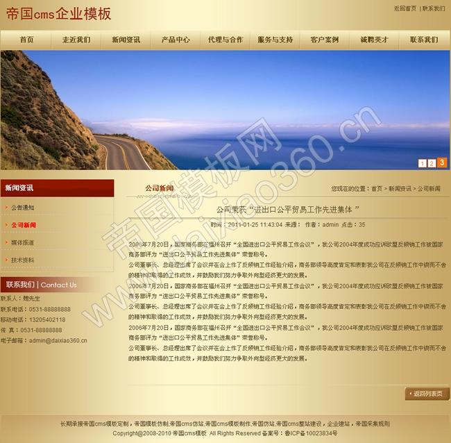 帝国cms橙色公司企业模板_新闻内容