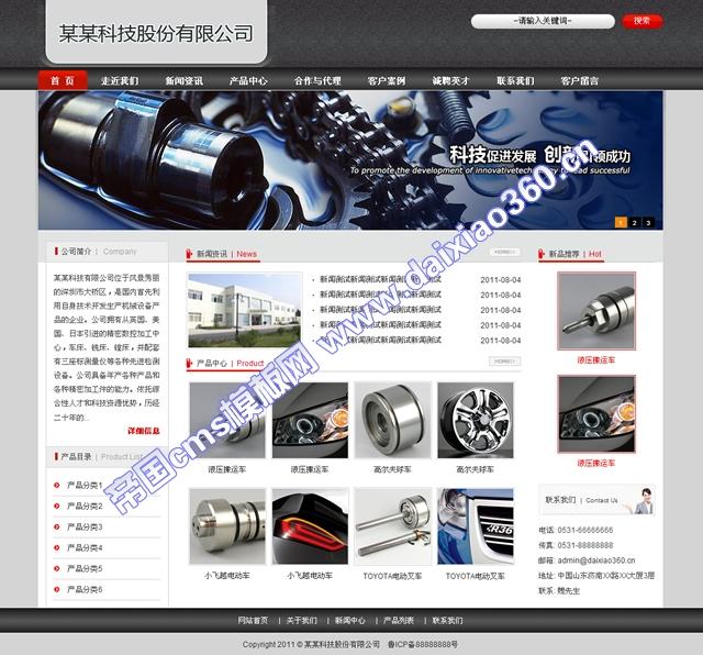 帝国cms黑红色机械企业网站模板_首页