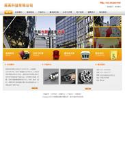 帝国cms橙色大气企业模板