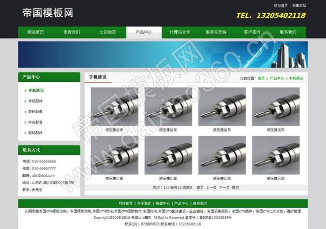 帝国模板之大气绿色通用企业网站程序源码_产品列表