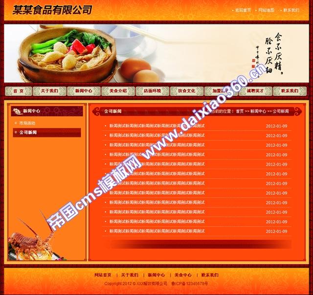 帝国cms古典红色餐饮美食公司企业加盟网站模板_新闻列表