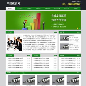帝国模板之大气绿色通用企业网站程序源码