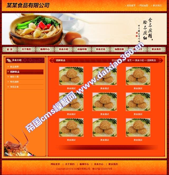 帝国cms古典红色餐饮美食公司企业加盟网站模板_产品列表