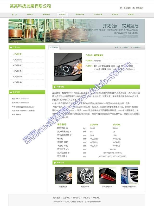 绿色清晰帝国企业cms模板_产品内容