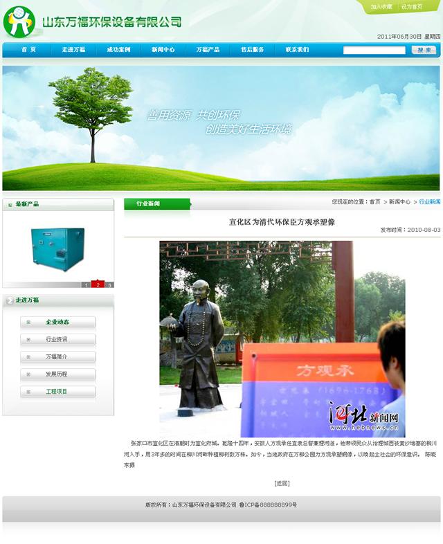 帝国仿站绿色环保企业模版_新闻内容