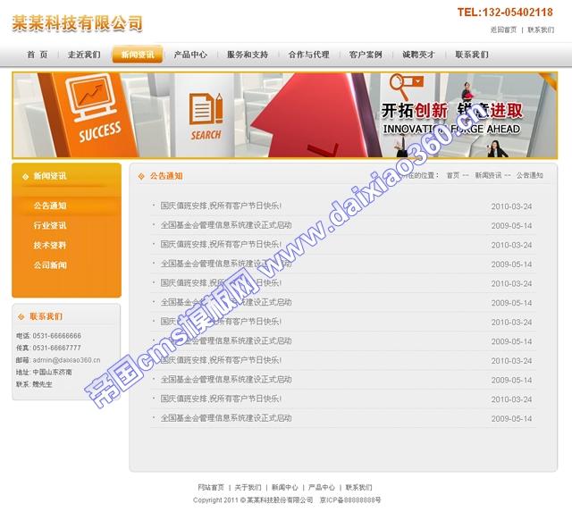 帝国cms橙色大气企业模板_新闻l列表