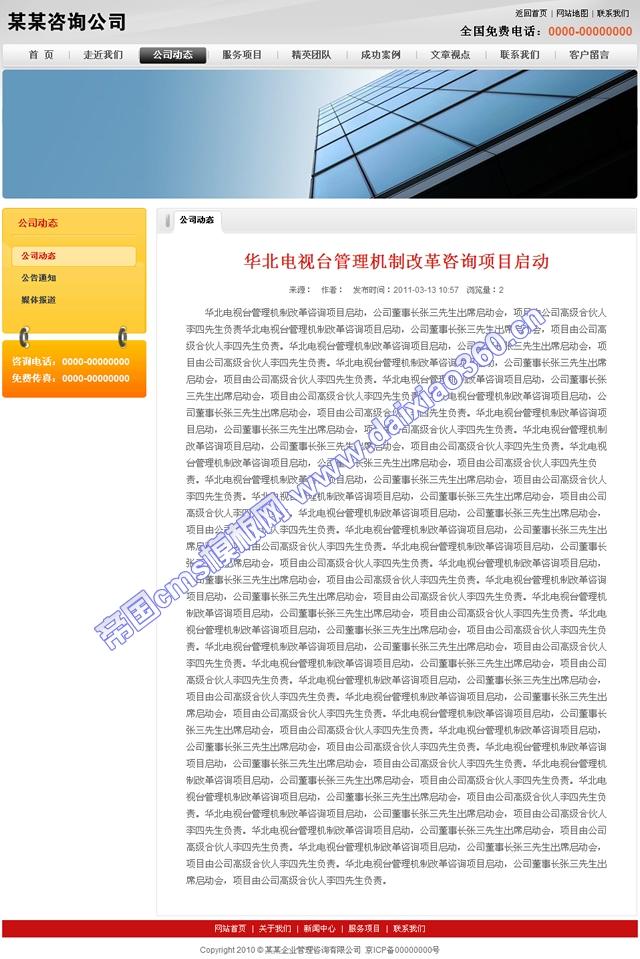 帝国cms咨询金融理财公司企业简约纯粹网站模板_新闻内容
